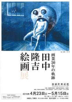 poster_tanaka1.jpg