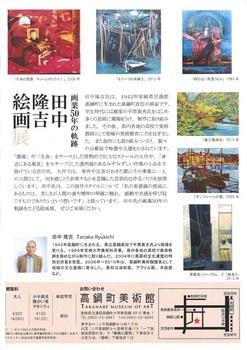 poster_tanaka2.jpg