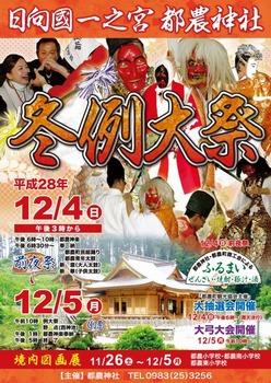 20161202-tsuno-shrine[1].jpg