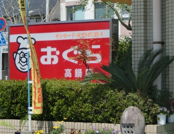 おぐら高鍋店 (640x497).jpg