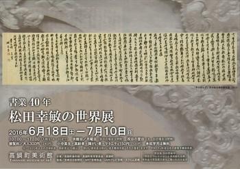 poster_matsuda1.jpg