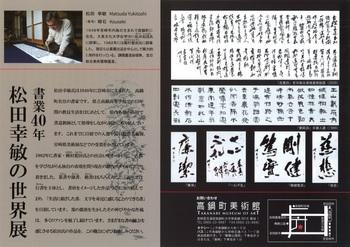 poster_matsuda2.jpg