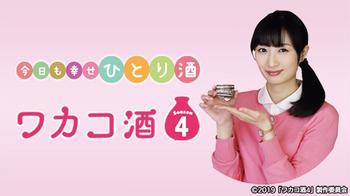 wakako_zake4_pg[1].jpg